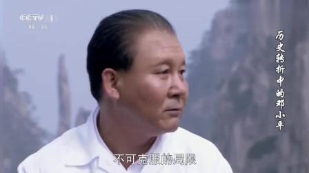 历史转折: 邓公和刘金锁谈改革, 直言黄猫黑猫, 抓到老鼠就是好猫