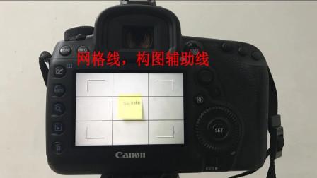 单反相机之相机操作: 开启网格辅助线