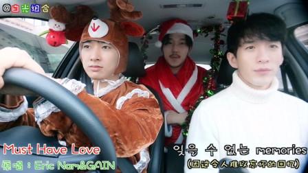 圣诞节快乐, 圣诞老人和他的小鹿开车来了