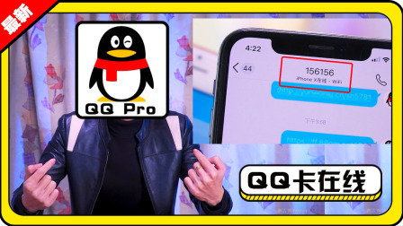 QQ任意修改在线型号技巧 抢红包 虚拟定位
