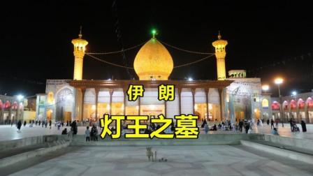 伊朗灯王之墓