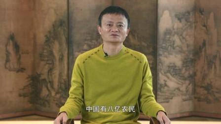 马云谈中国农村的发展