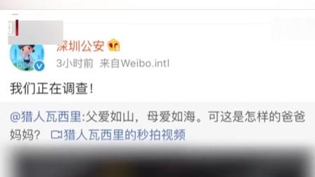 深圳宝安虐童事件:区妇联已向法院申请女童人身安全保护令