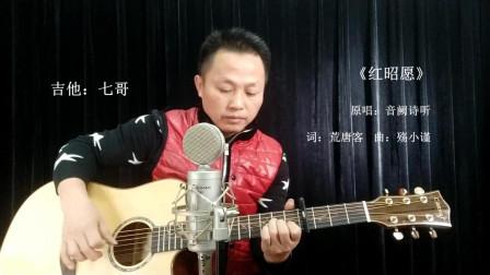 《红昭愿》吉他伴奏
