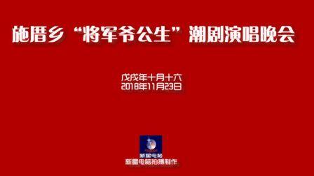 """施厝乡""""将军爷公生""""潮剧演唱晚会"""