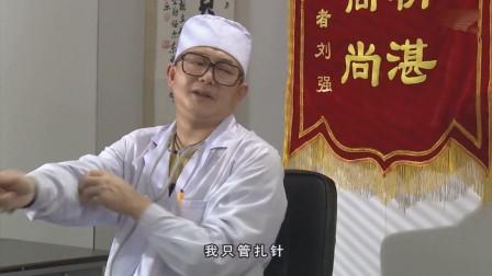 欢笑集锦: 老大爷找医生拔针, 医生恶作剧有失医德