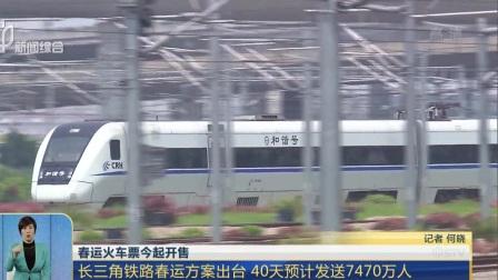 春运火车票今起开售 午间新闻 20181223