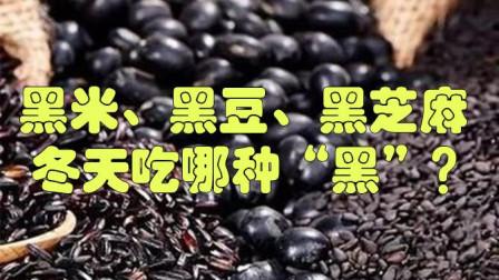 """黑米、黑豆、黑芝麻, 冬天吃哪种""""黑""""? 天天养生, 你未必吃对了"""