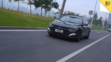 2.0T变缸发动机 9AT超强组合 新款雪佛兰迈锐宝XL视频首测