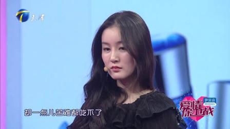 """《爱情保卫战》涂磊斥责女生有""""公主病"""", 劝小伙不要跟她走"""
