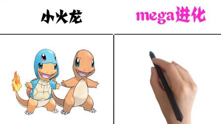 口袋妖怪: 小火龙要mega超进化成喷火龙X了, 太酷啦!