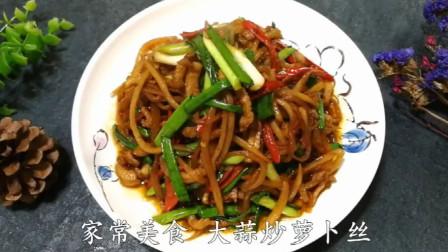 家常菜萝卜丝炒肉做法