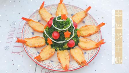 「厨娘物语」可以吃的圣诞树+芝士大虾!