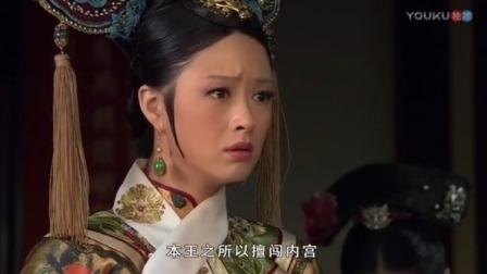 华妃要治果郡王罪,不料果郡王一句话就戳中她死穴,让她脸色大变