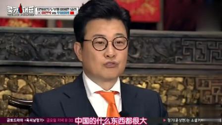 中韩美食争霸 韩国人连杏鲍菇都不认识, 感叹中国面积大食材也大!