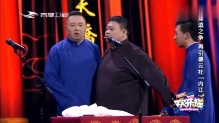 岳云鹏被孙越打得大哭, 找郭德纲给他作主, 郭德纲没理他