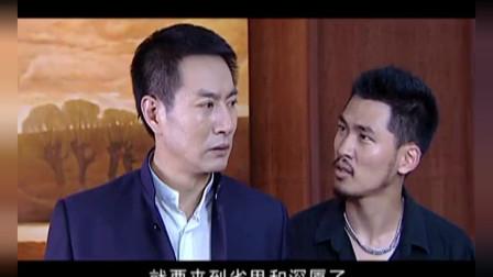 罪域: 兆辉煌没了爱情, 痛恨张晓丽, 让小六子赶紧找到她并杀了她