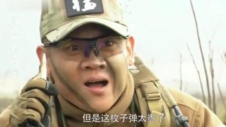 特种兵之凤凰火: 女特种兵射击训练发挥失常, 教官求饶命: 奶奶, 这都是钱啊!