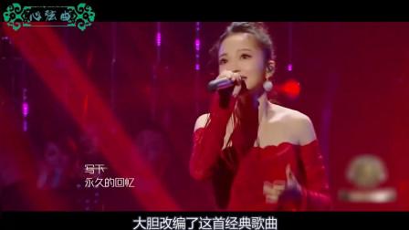 《追梦人》听了张韶涵翻唱忘记原唱, 欧若拉似的风格, 节奏轻快又新颖!