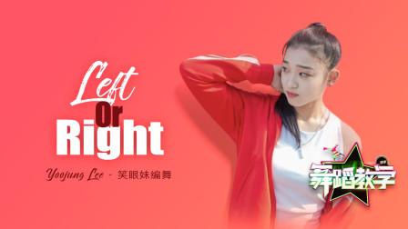 1M笑眼妹Yoojunlee帅气编舞Left to right, 女生帅起来就没男生什么事了