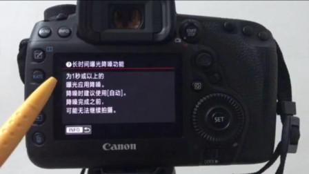 单反相机摄影教程: 长曝光降噪和高感光度降噪