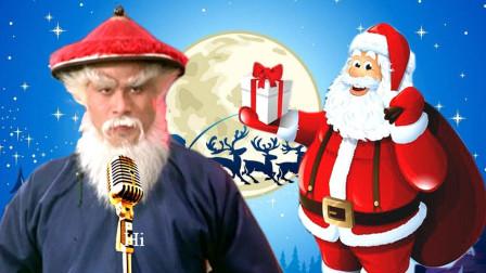 一风之音 2018:徐锦江火了! 快来围观这位, 中国版的圣诞老人唱的《圣诞歌》吧!