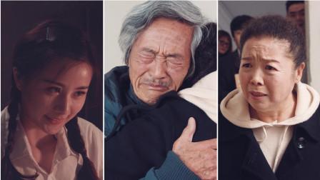 陈翔六点半: 回望青春五十年, 初恋熬成夕阳恋