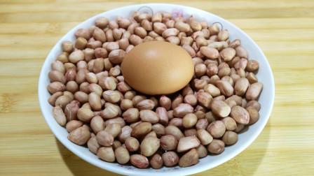 花生米和鸡蛋你想不到的做法, 香酥可口, 好吃解馋, 每次都吃不够