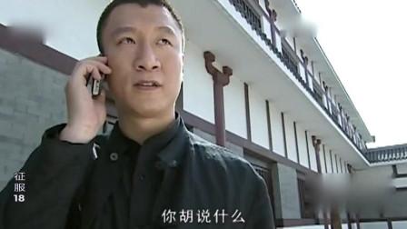征服: 刘华强不愧是黑社会老大, 一通电话就知道对方身边有警察