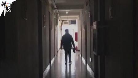 辣报 2017 每日闯女宿舍叫起床 男辅导员: 不评价