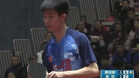 国乒新人-2018PC周恺vs赖佳新3