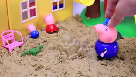 小猪佩奇和弟弟乔治在沙滩捉迷藏踢足球, 猪爷爷带他们做太空沙甜筒冰淇淋