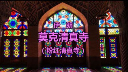 伊朗莫克清真寺