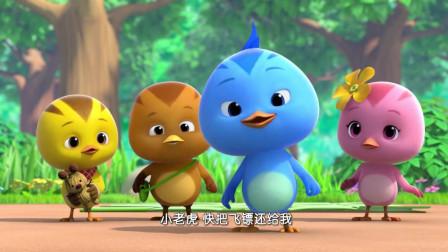 萌鸡小队: 萌鸡们在森林玩乐竟然遇到了小老虎, 会很凶的哦