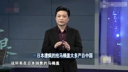 为什么国人喜欢去日本买马桶盖? 崔永元的回答太精辟了!
