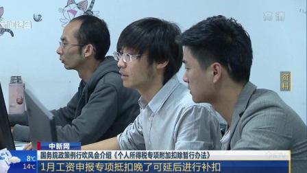 国务院政策例行吹风会介绍《个人所得税专项附加扣除暂行办法》 上海早晨 20181225
