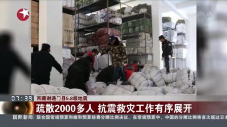 视频|谢通门县5.8级地震: 疏散2000多人 抗震救灾工作有序展开