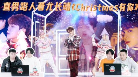 直男眼中的尤长靖《Christmas有你》! 吐槽粉丝应援太凶残哈哈哈哈