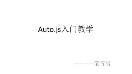 AutoJs入门教学第三章第五节