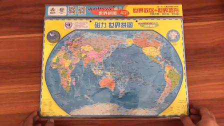 初高中地理知识磁立方带磁性世界地图拼图