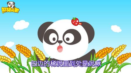 熊猫儿歌: 捉泥鳅