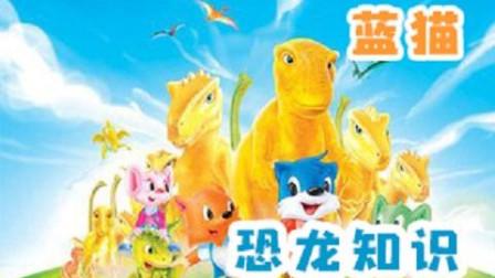蓝猫恐龙知识--角冠龙