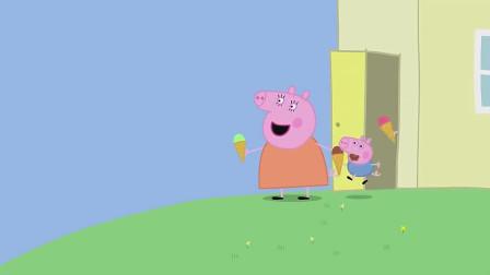 猪妈妈喜欢吃香草味的冰淇淋, 她和乔治一起出了门