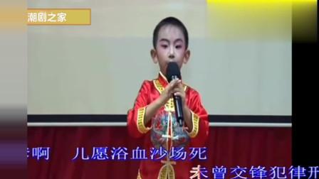 8岁小朋友蔡勇鑫演唱潮剧〈岳家世代尽忠贞〉真好听! _腾讯视频