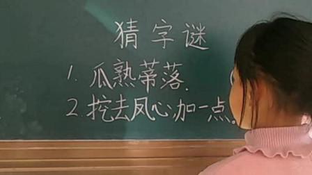 猜字谜: 瓜熟蒂落是什么字? 学生告诉你正确答案