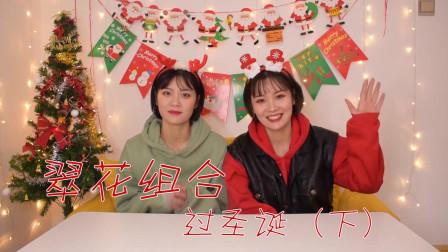 """「圣诞节」翠花纯手工制作DIY姜饼屋, 这""""手艺""""也是没谁了(下)"""