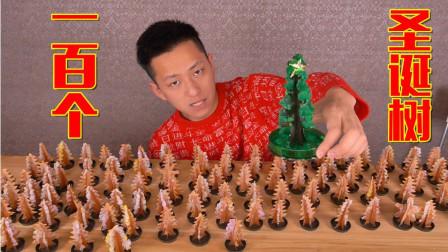 做一百个圣诞树会很好看吗? 作为直男我会觉得非常酷炫!