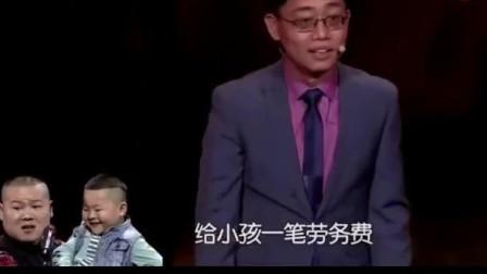 黄西脱口秀调侃郭德纲和岳云鹏, 师徒俩在台下快急眼了