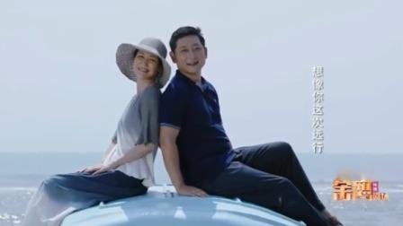 《那座城这家人》大结局:王大鸣陪杨艾旅行,送她最后一程
