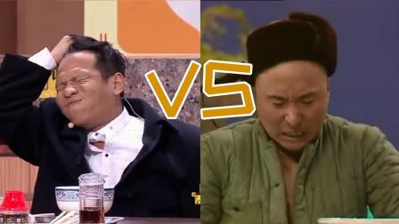 【公开对决】新老两代喜剧大咖同吃一碗饭, 谁的演技更胜一筹?